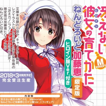 Limited Edition Saekano: How to Raise a Boring Girlfriend Memorial Book w/Nendoroid Megumi Kato Heroine Outfit Ver. -5584